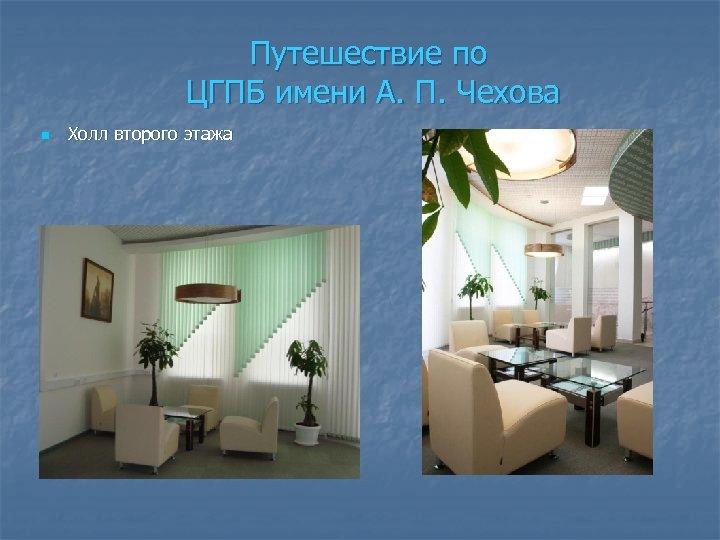 Путешествие по ЦГПБ имени А. П. Чехова n Холл второго этажа