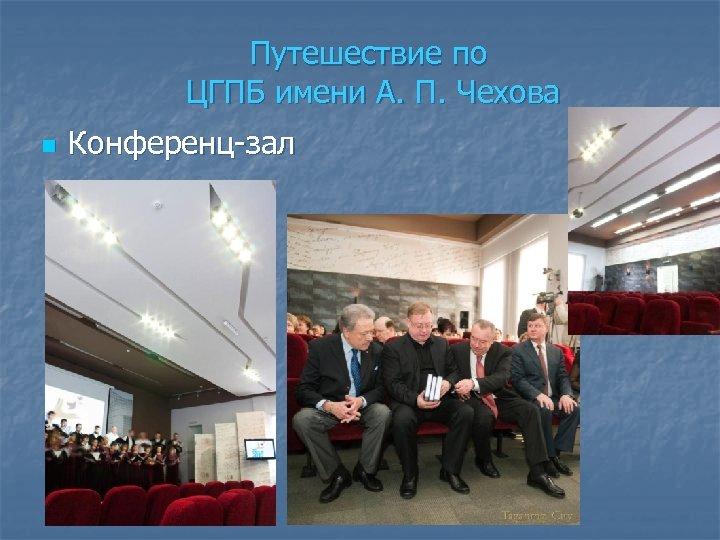 Путешествие по ЦГПБ имени А. П. Чехова n Конференц-зал
