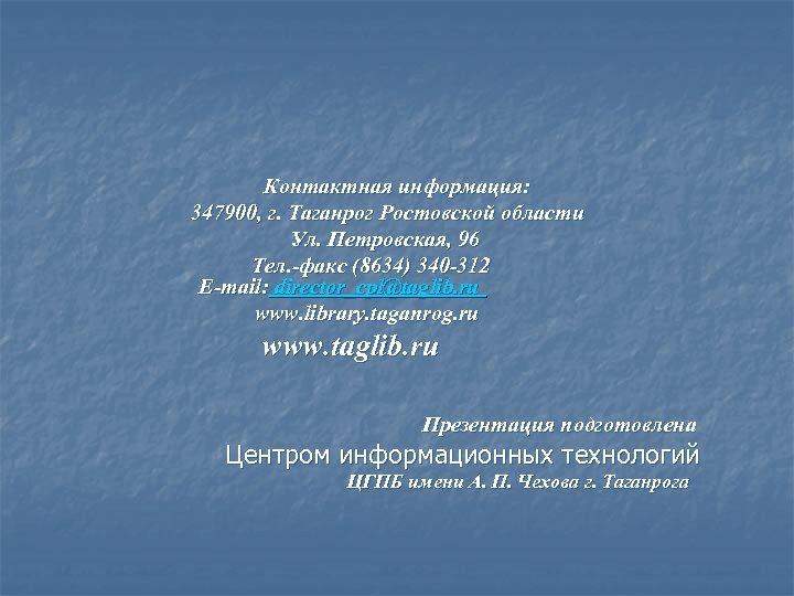 Контактная информация: 347900, г. Таганрог Ростовской области Ул. Петровская, 96 Тел. -факс (8634) 340