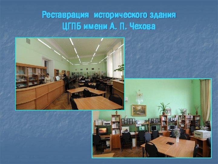 Реставрация исторического здания ЦГПБ имени А. П. Чехова