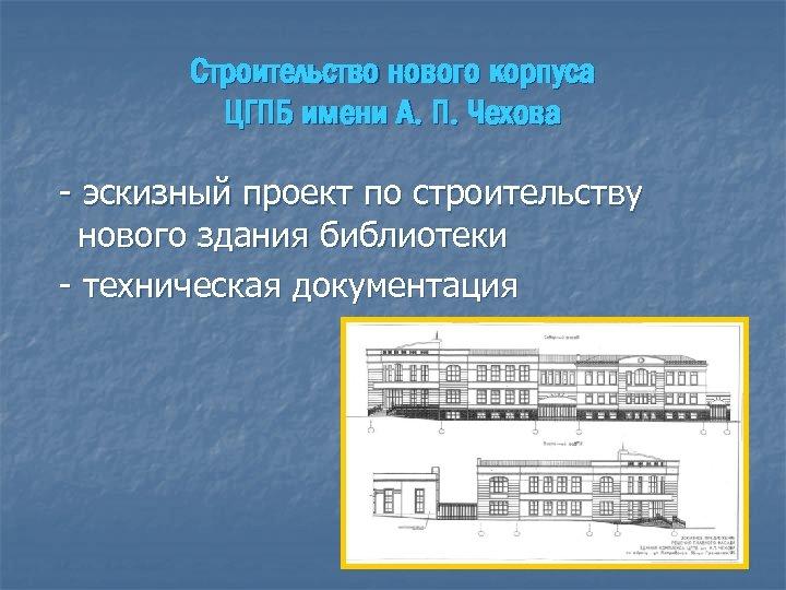 Строительство нового корпуса ЦГПБ имени А. П. Чехова - эскизный проект по строительству нового