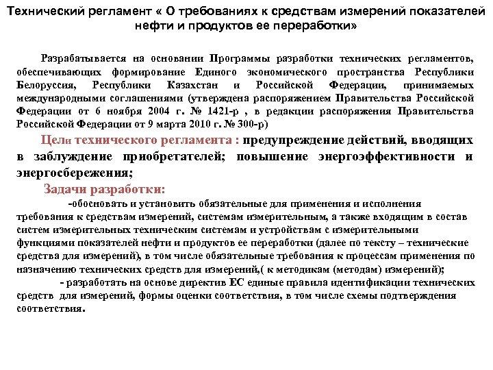 Технический регламент « О требованиях к средствам измерений показателей нефти и продуктов ее переработки»