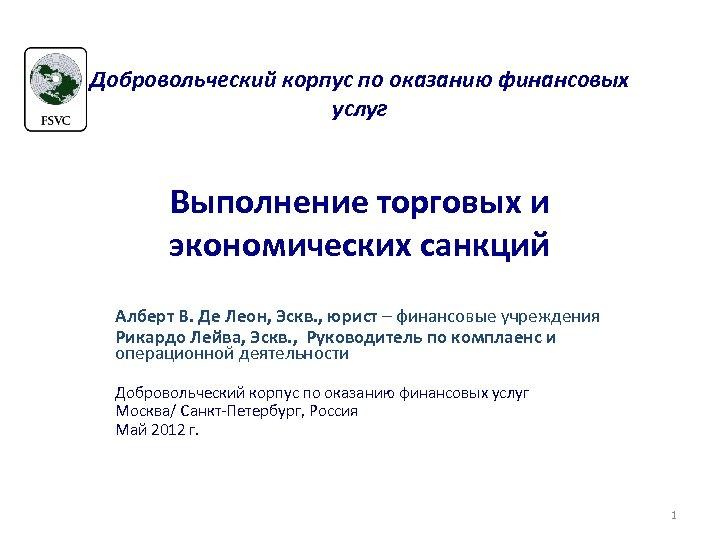 Добровольческий корпус по оказанию финансовых услуг Выполнение торговых и экономических санкций Алберт В. Де