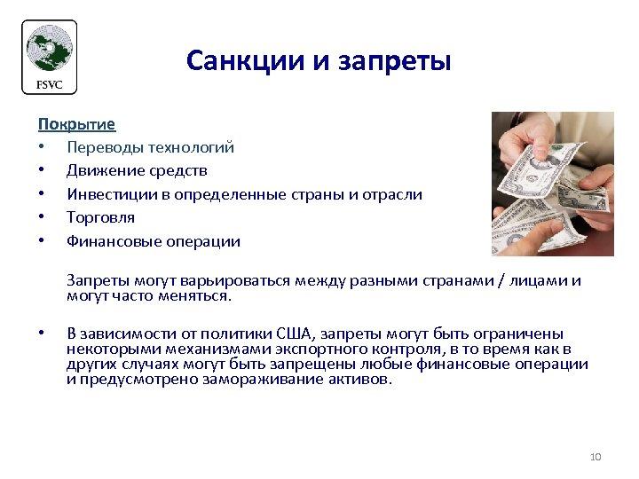 Санкции и запреты Покрытие • Переводы технологий • Движение средств • Инвестиции в определенные