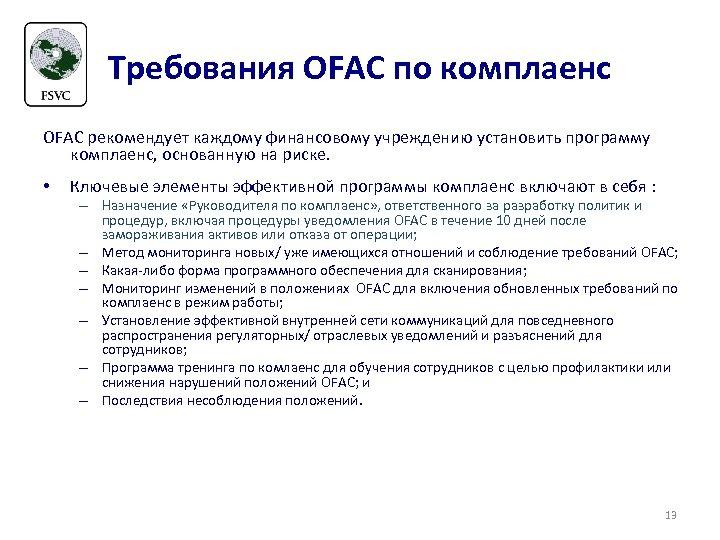 Требования OFAC по комплаенс OFAC рекомендует каждому финансовому учреждению установить программу комплаенс, основанную на