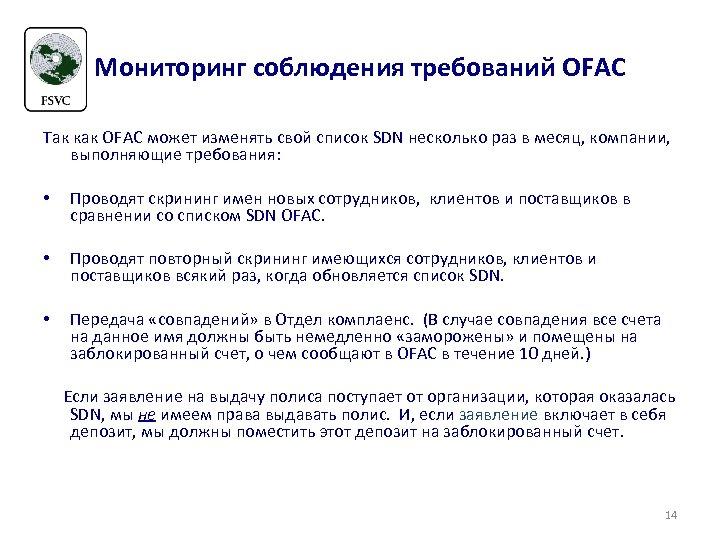 Мониторинг соблюдения требований OFAC Так как OFAC может изменять свой список SDN несколько раз
