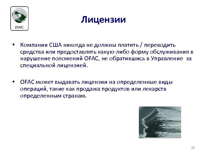 Лицензии • Компании США никогда не должны платить / переводить средства или предоставлять какую-либо
