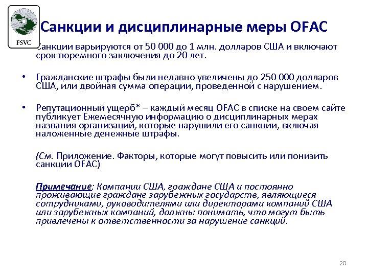Санкции и дисциплинарные меры OFAC • Санкции варьируются от 50 000 до 1 млн.