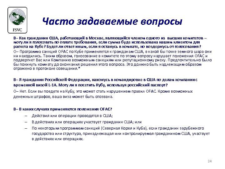 Часто задаваемые вопросы В– Как гражданин США, работающий в Москве, являющийся членом одного из