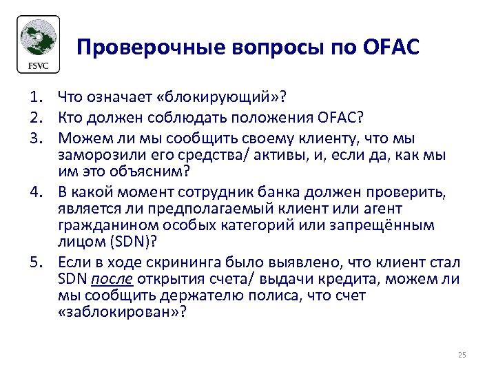 Проверочные вопросы по OFAC 1. Что означает «блокирующий» ? 2. Кто должен соблюдать положения