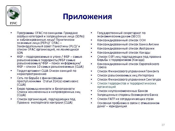Приложения • • • Программы OFAC по санкциям- Граждане особых категорий и запрещённые лица
