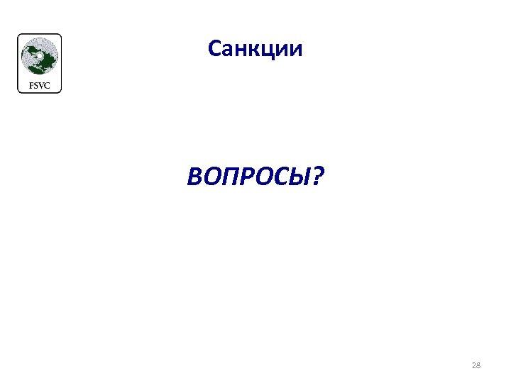Санкции ВОПРОСЫ? 28