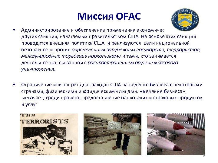 Миссия OFAC • Администрирование и обеспечение применения экономических, торговых и других санкций, налагаемых правительством