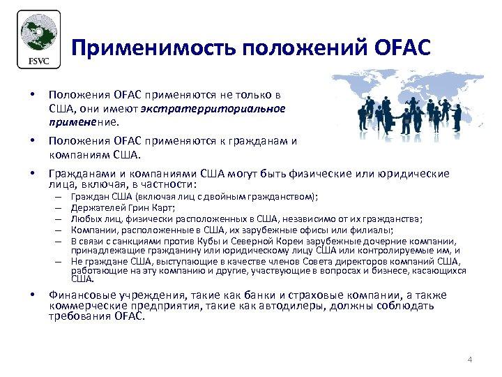 Применимость положений OFAC • Положения OFAC применяются не только в США, они имеют экстратерриториальное