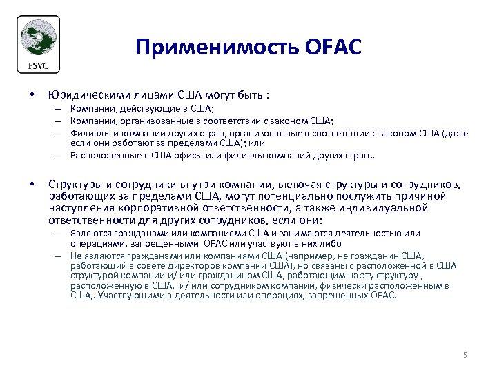 Применимость OFAC • Юридическими лицами США могут быть : – Компании, действующие в США;
