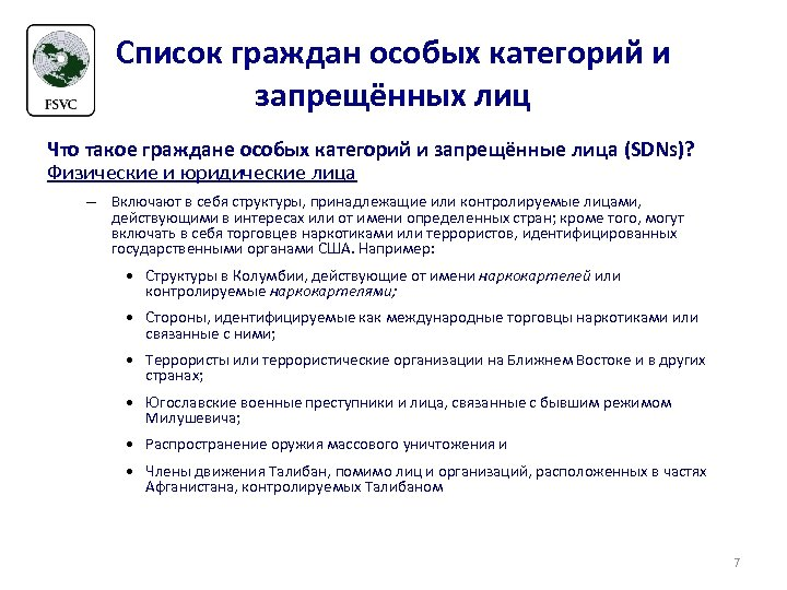Список граждан особых категорий и запрещённых лиц Что такое граждане особых категорий и запрещённые