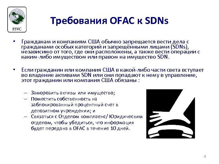 Требования OFAC к SDNs • Гражданам и компаниям США обычно запрещается вести дела с