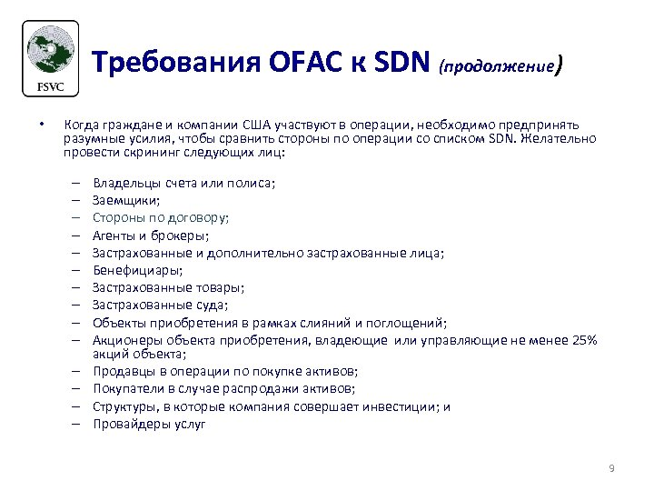 Требования OFAC к SDN (продолжение) • Когда граждане и компании США участвуют в операции,