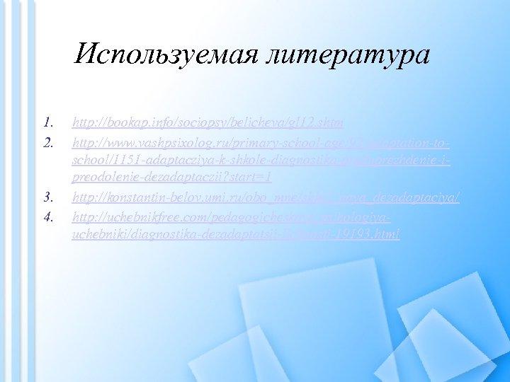 Используемая литература 1. 2. 3. 4. http: //bookap. info/sociopsy/belicheva/gl 12. shtm http: //www. vashpsixolog.
