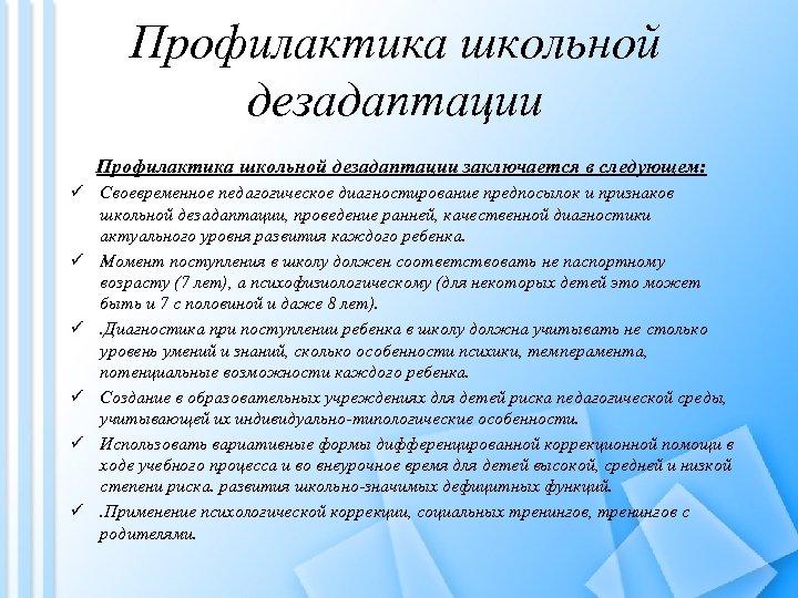 Профилактика школьной дезадаптации заключается в следующем: ü Своевременное педагогическое диагностирование предпосылок и признаков школьной