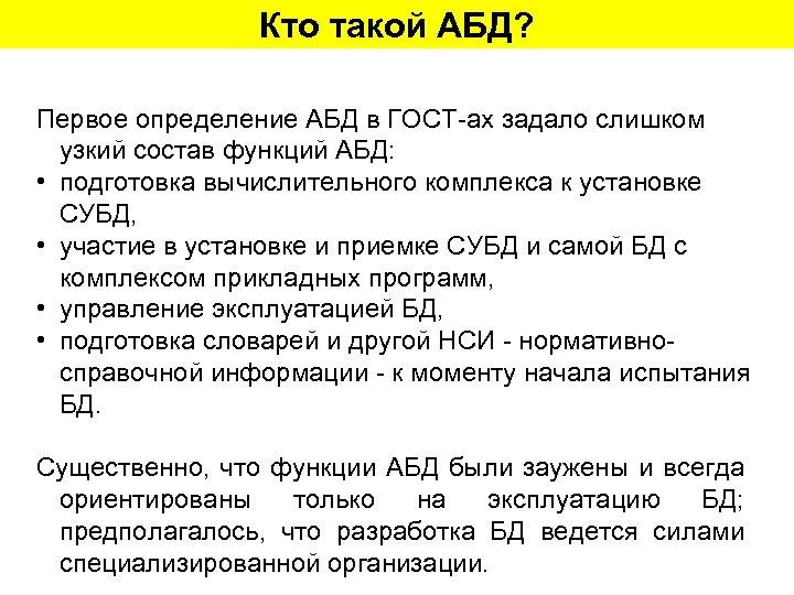 Кто такой АБД? Первое определение АБД в ГОСТ-ах задало слишком узкий состав функций АБД: