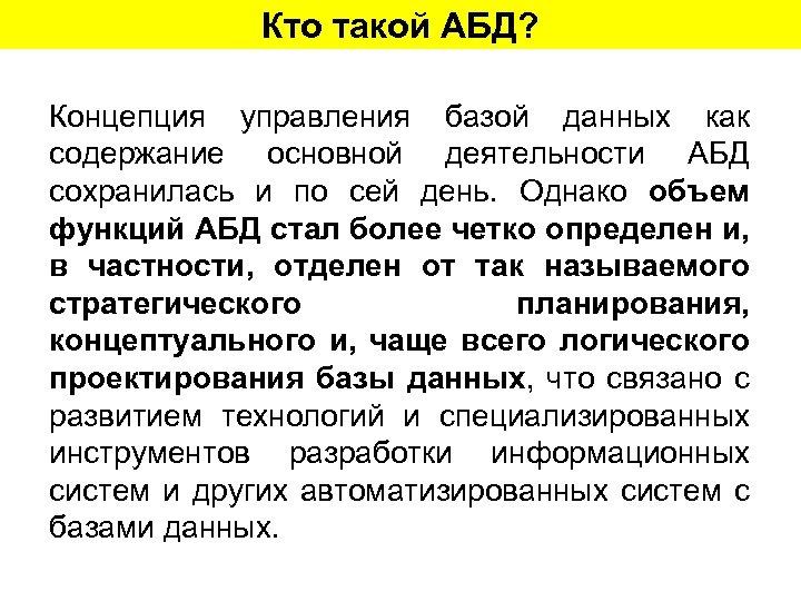 Кто такой АБД? Концепция управления базой данных как содержание основной деятельности АБД сохранилась и