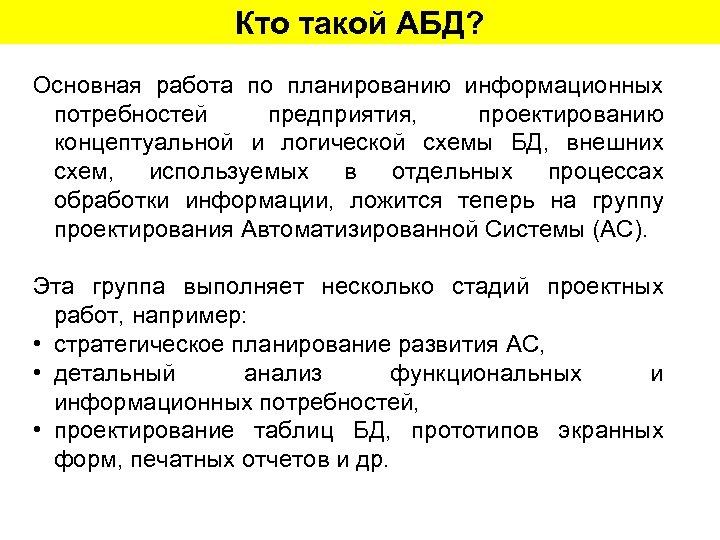 Кто такой АБД? Основная работа по планированию информационных потребностей предприятия, проектированию концептуальной и логической