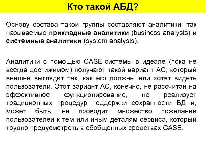 Кто такой АБД? Основу состава такой группы составляют аналитики: так называемые прикладные аналитики (business