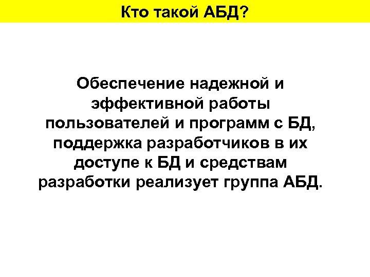 Кто такой АБД? Обеспечение надежной и эффективной работы пользователей и программ с БД, поддержка