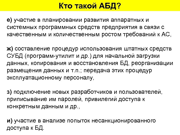 Кто такой АБД? е) участие в планировании развития аппаратных и системных программных средств предприятия