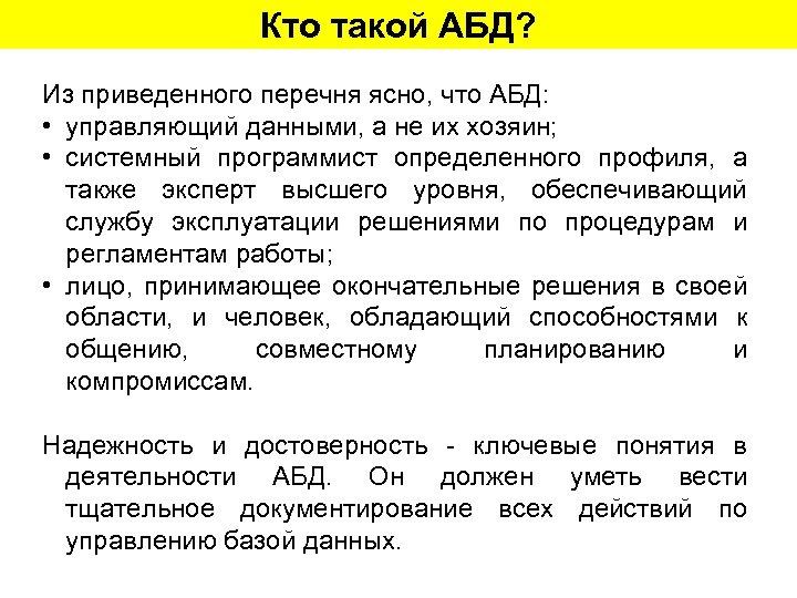 Кто такой АБД? Из приведенного перечня ясно, что АБД: • управляющий данными, а не
