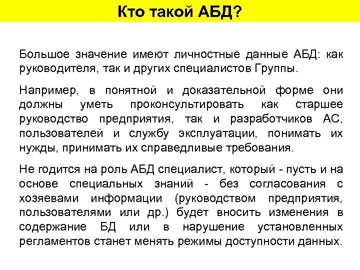 Кто такой АБД? Большое значение имеют личностные данные АБД: как руководителя, так и других