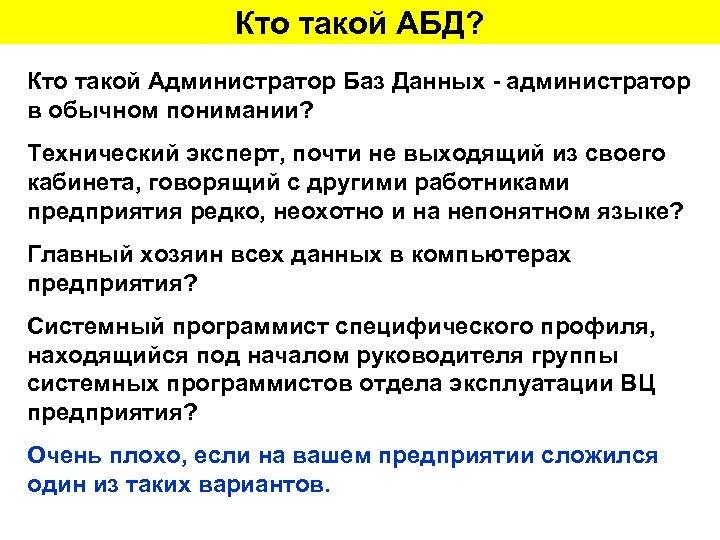 Кто такой АБД? Кто такой Администратор Баз Данных - администратор в обычном понимании? Технический