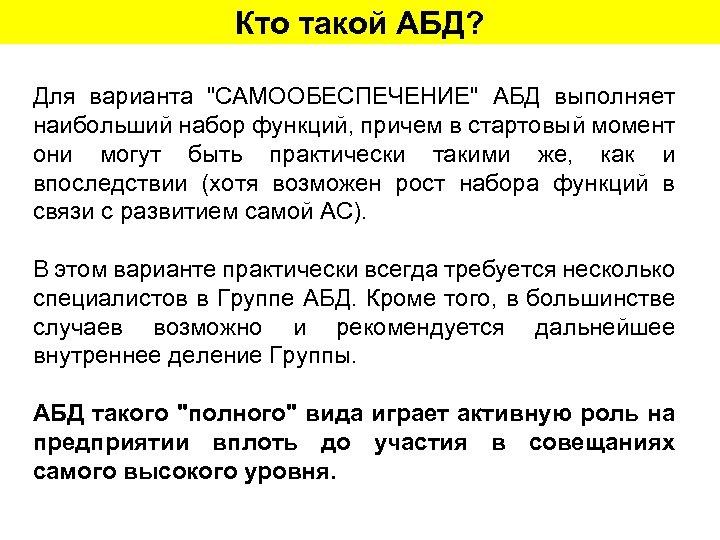 Кто такой АБД? Для варианта