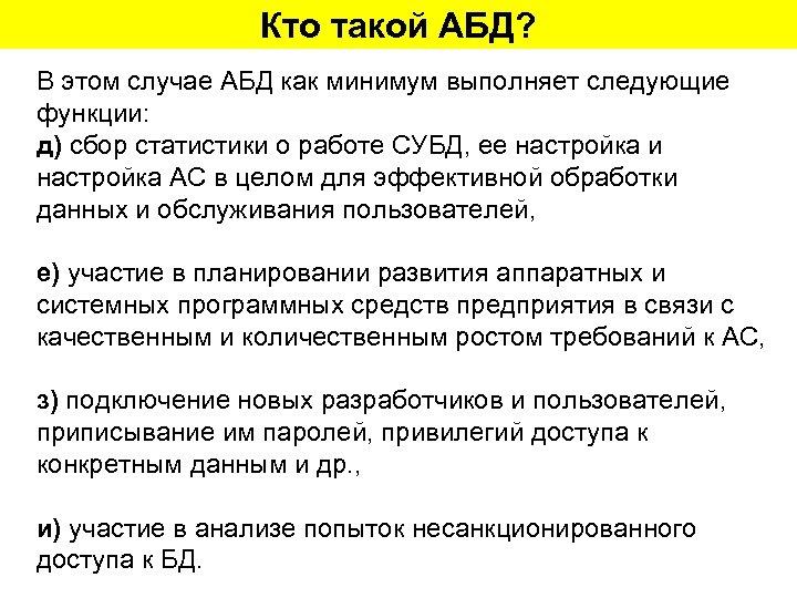 Кто такой АБД? В этом случае АБД как минимум выполняет следующие функции: д) сбор