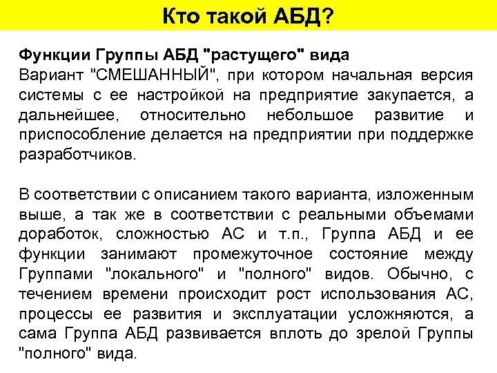 Кто такой АБД? Функции Группы АБД