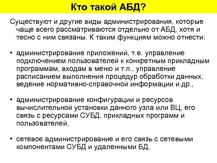Кто такой АБД? Существуют и другие виды администрирования, которые чаще всего рассматриваются отдельно от