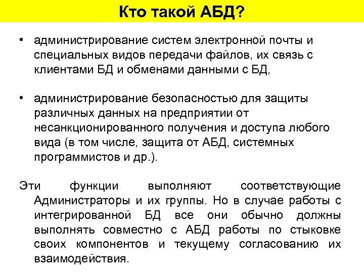 Кто такой АБД? • администрирование систем электронной почты и специальных видов передачи файлов, их
