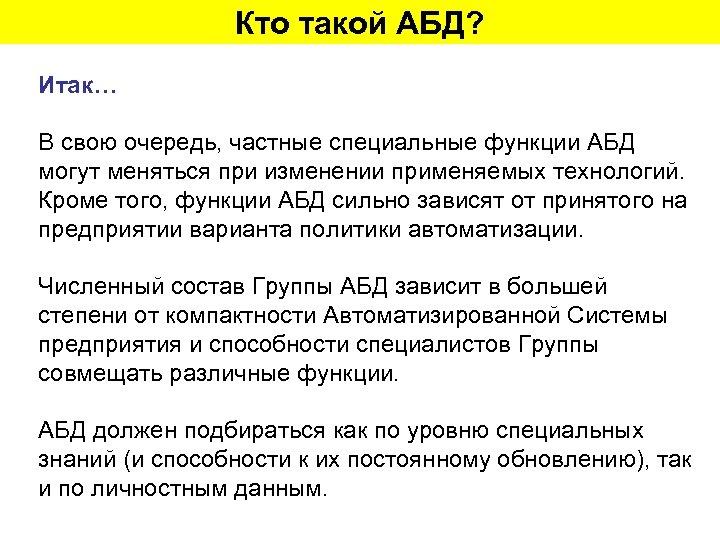 Кто такой АБД? Итак… В свою очередь, частные специальные функции АБД могут меняться при