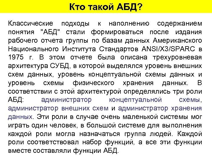 Кто такой АБД? Классические подходы к наполнению содержанием понятия