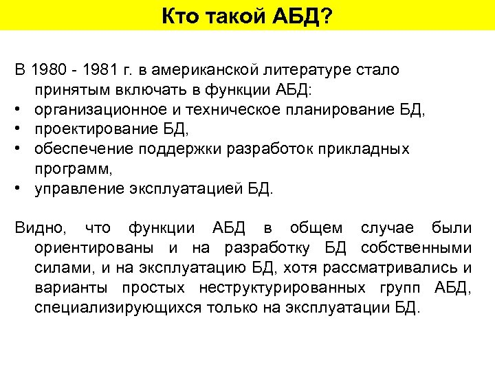 Кто такой АБД? В 1980 - 1981 г. в американской литературе стало принятым включать