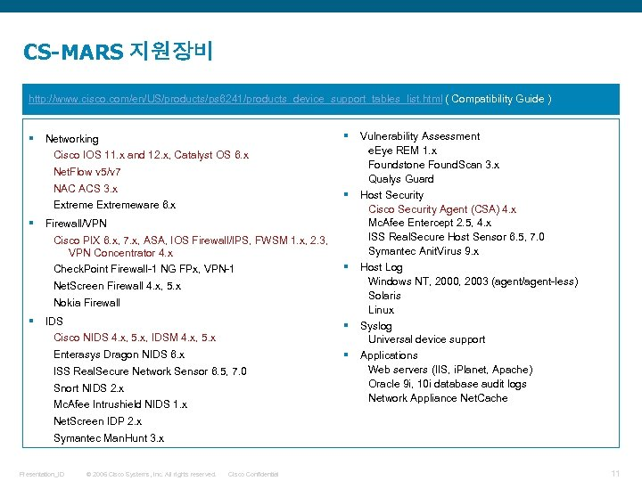 CS-MARS 지원장비 http: //www. cisco. com/en/US/products/ps 6241/products_device_support_tables_list. html ( Compatibility Guide ) § §
