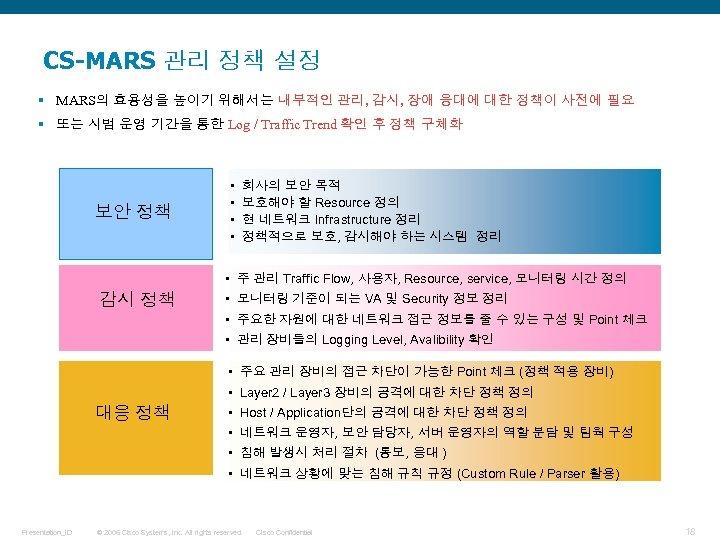 CS-MARS 관리 정책 설정 § MARS의 효용성을 높이기 위해서는 내부적인 관리, 감시, 장애 응대에