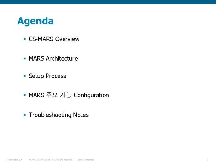 Agenda § CS-MARS Overview § MARS Architecture § Setup Process § MARS 주요 기능