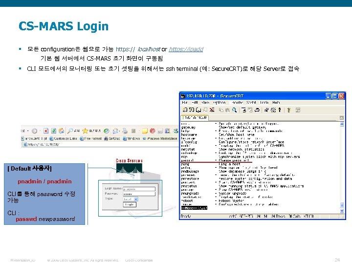 CS-MARS Login § 모든 configuration은 웹으로 가능 https: // localhost or https: //ipadd 기본