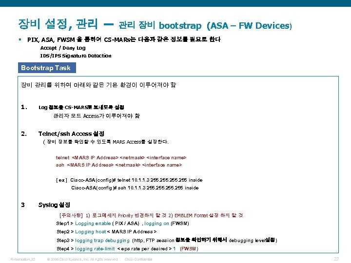 장비 설정, 관리 – 관리 장비 bootstrap (ASA – FW Devices) PIX, ASA, FWSM