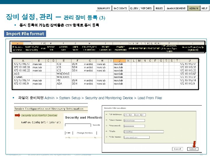 장비 설정, 관리 § – 관리 장비 등록 (3) 동시 등록이 가능한 장비들은 CSV