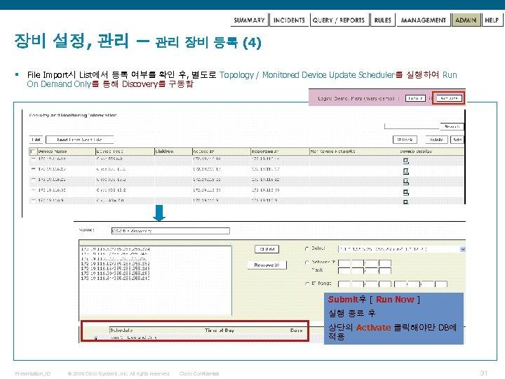 장비 설정, 관리 § – 관리 장비 등록 (4) File Import시 List에서 등록 여부를