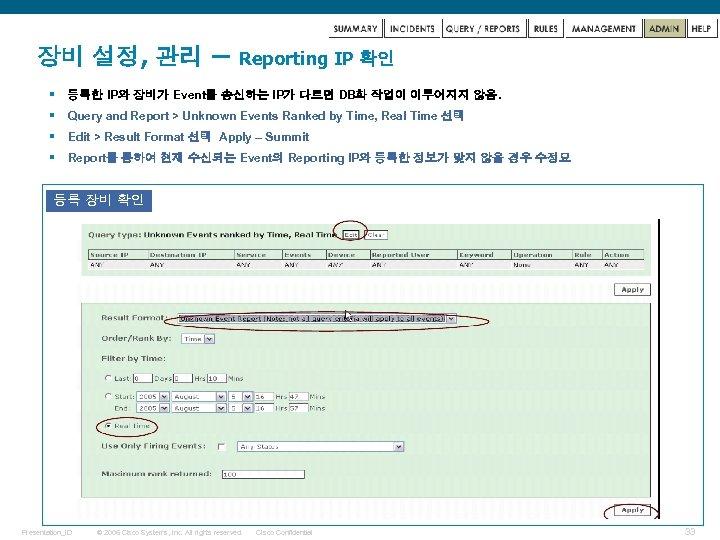 장비 설정, 관리 – Reporting IP 확인 § 등록한 IP와 장비가 Event를 송신하는 IP가