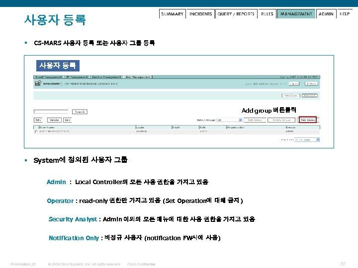 사용자 등록 § CS-MARS 사용자 등록 또는 사용자 그룹 등록 사용자 등록 Add group